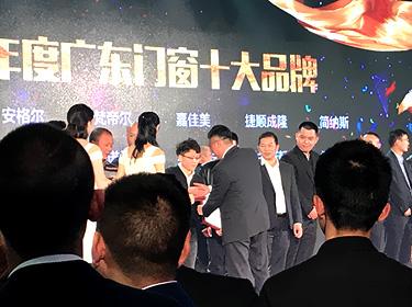 2017年度广东门窗十大品牌授牌