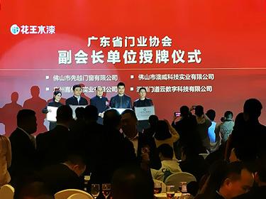 广东省门业协会副会长单位授牌仪式